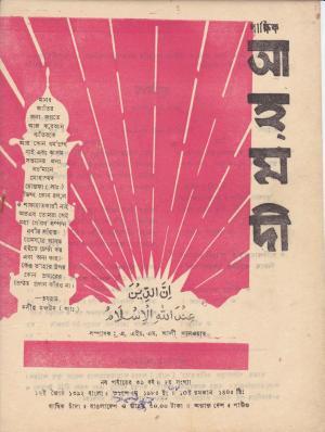 পাক্ষিক আহ্মদী - নব পর্যায় ৩৯ বর্ষ | ২য় ও ৩য় সংখ্যা | ৩১শে মে ও ১৫ই জুন, ১৯৮৫ইং | The Fortnightly Ahmadi - New Vol: 39 Issue: 02 & 03 - Date: 31st May & 15th June 1985