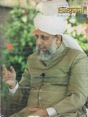 পাক্ষিক আহ্মদী - নব পর্যায় ৬৮বর্ষ | ৯বম সংখ্যা | ১৫ই নভেম্বর ২০০৫ইং | The Fortnightly Ahmadi - New Vol: 68 Issue: 9 Date: 15th November 2005