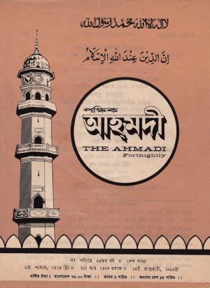 পাক্ষিক আহ্মদী - নব পর্যায় ৫৫ বর্ষ | ১৩তম সংখ্যা | ১৫ই জানুয়ারী ১৯৯৪ইং | The Fortnightly Ahmadi - New Vol: 55 Issue: 13 Date: 15th January 1994