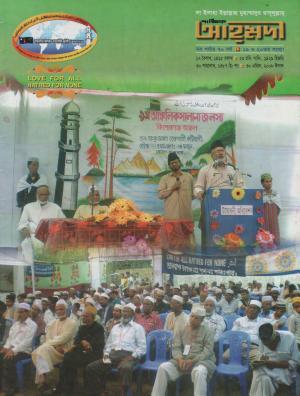 পাক্ষিক আহ্মদী - নব পর্যায় ৭০ বর্ষ | ১৯ ও ২০তম সংখ্যা | ৩০শে এপ্রিল ২০০৮ইং | The Fortnightly Ahmadi - New Vol: 70 Issue: 19 & 20 Date: 30th April 2008