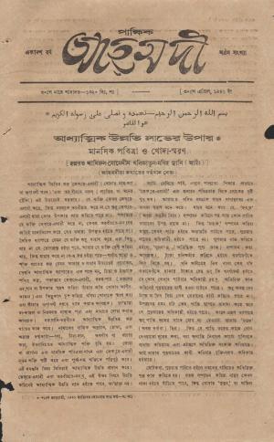 পাক্ষিক আহ্মদী - ১১ বর্ষ | ৮ম সংখ্যা | ৩০শে এপ্রিল ১৯৪১ইং | The Fortnightly Ahmadi - Vol: 11 Issue: 08 Date: 30th April 1941