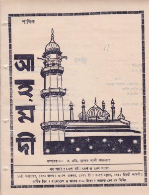 পাক্ষিক আহ্মদী - নব পর্যায় ২৬ বর্ষ | ১৩তম ও ১৪তম সংখ্যা | ৩০শে নভেম্বর, ১৯৭২ইং | The Fortnightly Ahmadi - New Vol: 26 Issue: 13 & 14 - Date: 30th November 1972
