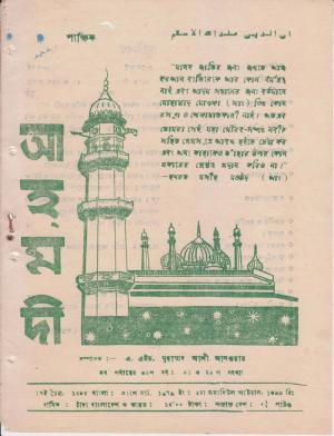 পাক্ষিক আহ্মদী - নব পর্যায় ৩২ বর্ষ | ২১তম ও ২২তম সংখ্যা | ১৫ই ও ৩১শে মার্চ, ১৯৭৯ইং | The Fortnightly Ahmadi - New Vol: 32 Issue: 21 & 22 - Date: 15th & 31st March 1979