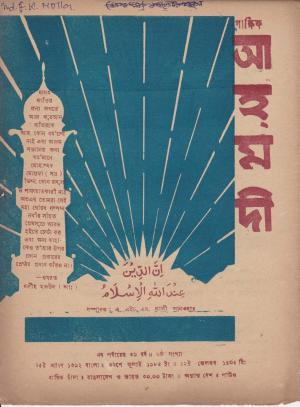 পাক্ষিক আহ্মদী - নব পর্যায় ৩৯ বর্ষ | ৬ষ্ঠ সংখ্যা | ৩১শে জুলাই, ১৯৮৫ইং | The Fortnightly Ahmadi - New Vol: 39 Issue: 06 - Date: 31st July 1985