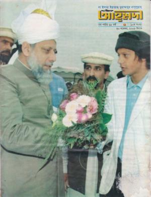 পাক্ষিক আহ্মদী - নব পর্যায় ৬৮বর্ষ | ১০তম সংখ্যা | ৩০শে নভেম্বর ২০০৫ইং | The Fortnightly Ahmadi - New Vol: 68 Issue: 10 Date: 30th November 2005