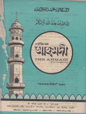 পাক্ষিক আহ্মদী - নব পর্যায় ৫৫ বর্ষ | ১১তম সংখ্যা | ১৫ই ডিসেম্বর ১৯৯৩ইং | The Fortnightly Ahmadi - New Vol: 55 Issue: 11 Date: 15th December 1993