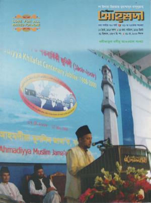 পাক্ষিক আহ্মদী - নব পর্যায় ৭০ বর্ষ | ২১তম ও ২২তম সংখ্যা | ৩১শে মে ২০০৮ইং | The Fortnightly Ahmadi - New Vol: 70 Issue: 21 & 22 Date: 31st May 2008