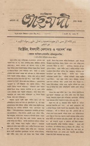 পাক্ষিক আহ্মদী - ১১ বর্ষ | ১০ম সংখ্যা | ৩১শে মে ১৯৪১ইং | The Fortnightly Ahmadi - Vol: 11 Issue: 10 Date: 31st May 1941