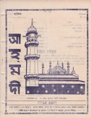 পাক্ষিক আহ্মদী - নব পর্যায় ২৬ বর্ষ | ১২তম সংখ্যা | ৩০শে অক্টোবর, ১৯৭২ইং | The Fortnightly Ahmadi - New Vol: 26 Issue: 12 - Date: 30th October 1972