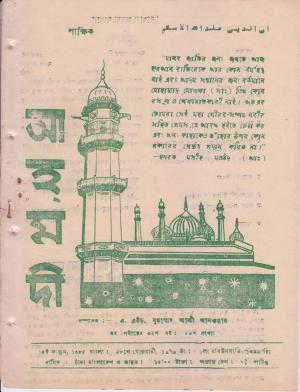 পাক্ষিক আহ্মদী - নব পর্যায় ৩২ বর্ষ | ২০তম সংখ্যা | ২৮শে ফেরুয়ারী, ১৯৭৯ইং | The Fortnightly Ahmadi - New Vol: 32 Issue: 20 - Date: 28th February 1979