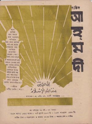 পাক্ষিক আহ্মদী - নব পর্যায় ৩৯ বর্ষ | ৫ম সংখ্যা | ১৫ই জুলাই, ১৯৮৫ইং | The Fortnightly Ahmadi - New Vol: 39 Issue: 05 - Date: 15th July 1985