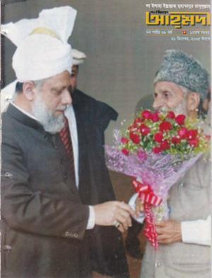 পাক্ষিক আহ্মদী - নব পর্যায় ৬৮বর্ষ | ১২তম সংখ্যা | ৩১শে ডিসেম্বর ২০০৫ইং | The Fortnightly Ahmadi - New Vol: 68 Issue: 12 Date: 31st December 2005