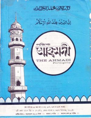 পাক্ষিক আহ্মদী - নব পর্যায় ৫৪ বর্ষ | ৯বম ও ১০ম ও ১১ ও ১২তম  সংখ্যা | ১৫ই ও ৩০শে নভেম্বর১৫ই ও ৩১শে ডিসেম্বর ১৯৯২ইং | The Fortnightly Ahmadi - New Vol: 54 Issue: 09 & 10 & 11 & 12 Date: 15th & 30th November & 15th & 31st December 1992
