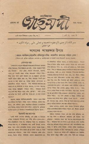 পাক্ষিক আহ্মদী - ১১ বর্ষ | ৯বম সংখ্যা | ১৫ই মে ১৯৪১ইং | The Fortnightly Ahmadi - Vol: 11 Issue: 09 Date: 15th May 1941