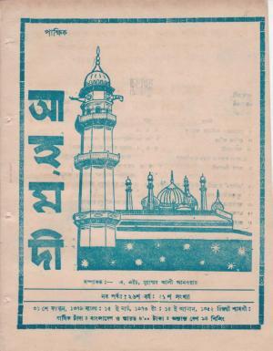 পাক্ষিক আহ্মদী - নব পর্যায় ২৬ বর্ষ | ২১তম সংখ্যা | ১৫ই মার্চ, ১৯৭৩ইং | The Fortnightly Ahmadi - New Vol: 26 Issue: 21 - Date: 15th March 1973