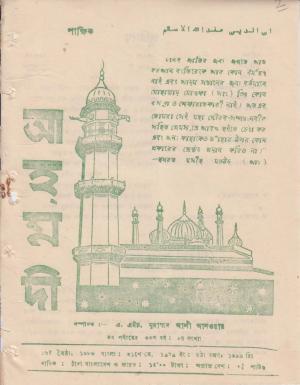 পাক্ষিক আহ্মদী - নব পর্যায় ৩৩ বর্ষ | ২য় সংখ্যা | ৩১শে মে, ১৯৭৯ইং | The Fortnightly Ahmadi - New Vol: 33 Issue: 02 - Date: 31st May 1979