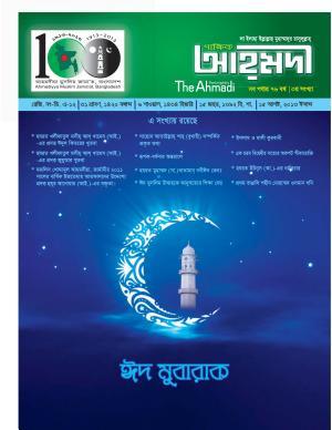 পাক্ষিক আহ্মদী - নব পর্যায় ৭৬বর্ষ | ৩য় সংখ্যা | ১৫ই আগস্ট, ২০১৩ইং | The Fortnightly Ahmadi - New Vol: 76 - Issue: 3 - Date: 15th August 2013