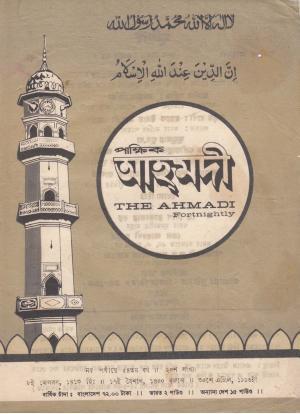 পাক্ষিক আহ্মদী - নব পর্যায় ৫৪ বর্ষ | ২০তম সংখ্যা | ৩০শে এপ্রিল ১৯৯৩ইং | The Fortnightly Ahmadi - New Vol: 54 Issue: 20 Date: 30th April 1993