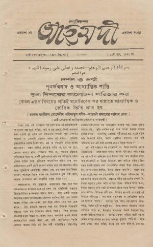 পাক্ষিক আহ্মদী - ১১ বর্ষ | ১১তম সংখ্যা | ১৫ই জুন ১৯৪১ইং | The Fortnightly Ahmadi - Vol: 11 Issue: 11 Date: 15th June 1941