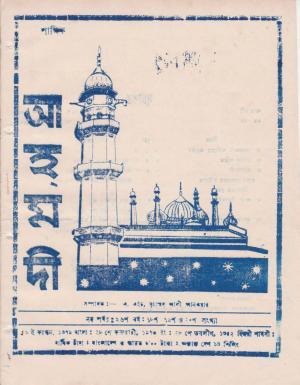 পাক্ষিক আহ্মদী - নব পর্যায় ২৬ বর্ষ | ১৮, ১৯তম ও ২০তম সংখ্যা | ৩০শে জানুয়ারী, ১৫ই ও ২৮শে ফেরুয়ারী, ১৯৭৩ইং | The Fortnightly Ahmadi - New Vol: 26 Issue: 18 & 19 & 20 - Date: 30th January 15th & 28th February 1973