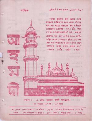 পাক্ষিক আহ্মদী - নব পর্যায় ৩২ বর্ষ | ২৩তম সংখ্যা | ১৫ই এপ্রিল, ১৯৭৯ইং | The Fortnightly Ahmadi - New Vol: 32 Issue: 23 - Date: 15th April 1979