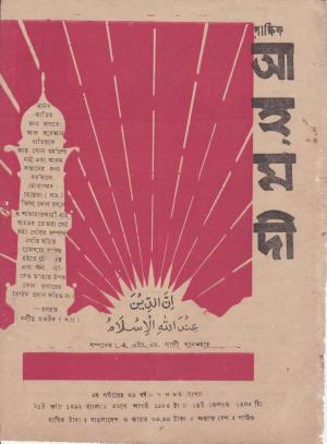 পাক্ষিক আহ্মদী - নব পর্যায় ৩৯ বর্ষ | ৭ম ও ৮ম সংখ্যা | ১৫ই ও ৩১শে আগষ্ট, ১৯৮৫ইং | The Fortnightly Ahmadi - New Vol: 39 Issue: 07 & 08 - Date: 15th & 31st August 1985