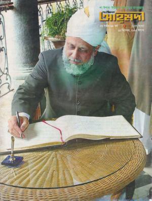 পাক্ষিক আহ্মদী - নব পর্যায় ৬৮বর্ষ | ১১তম সংখ্যা | ১৫ই ডিসেম্বর ২০০৫ইং | The Fortnightly Ahmadi - New Vol: 68 Issue: 11 Date: 15th December 2005