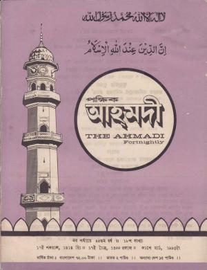 পাক্ষিক আহ্মদী - নব পর্যায় ৫৫ বর্ষ | ১৮তম সংখ্যা | ৩১শে মার্চ ১৯৯৪ইং | The Fortnightly Ahmadi - New Vol: 55 Issue: 18 Date: 31st March 1994
