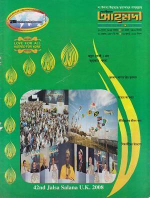 পাক্ষিক আহ্মদী - নব পর্যায় ৭১ বর্ষ | ২য় সংখ্যা | ৩১শে জুলাই ২০০৮ইং | The Fortnightly Ahmadi - New Vol: 71 Issue: 2 Date: 31st July 2008