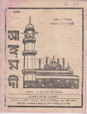 পাক্ষিক আহ্মদী - নব পর্যায় ২৭ বর্ষ | ১ম সংখ্যা | ১৫ই মে, ১৯৭৩ইং | The Fortnightly Ahmadi - New Vol: 27 Issue: 01 - Date: 15th May 1973
