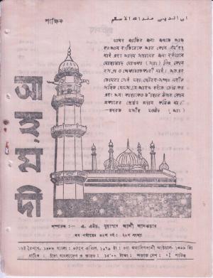 পাক্ষিক আহ্মদী - নব পর্যায় ৩২ বর্ষ | ২৪তম সংখ্যা | ৩০শে এপ্রিল, ১৯৭৯ইং | The Fortnightly Ahmadi - New Vol: 32 Issue: 24 - Date: 30th April 1979
