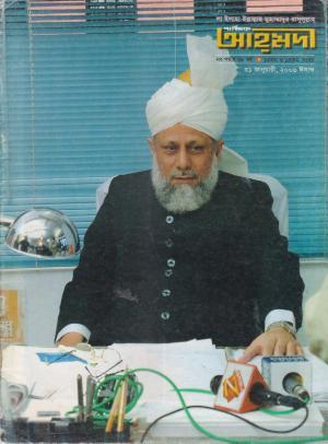 পাক্ষিক আহ্মদী - নব পর্যায় ৬৮বর্ষ | ১৩তম ও ১৪তম সংখ্যা | ৩১শে জানুয়ারী ২০০৬ইং | The Fortnightly Ahmadi - New Vol: 68 Issue: 13 & 14 Date: 31st January 2006