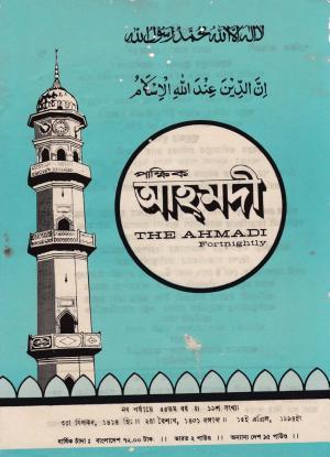 পাক্ষিক আহ্মদী - নব পর্যায় ৫৫ বর্ষ | ১৯তম সংখ্যা | ১৫ই এপ্রিল ১৯৯৪ইং | The Fortnightly Ahmadi - New Vol: 55 Issue: 19 Date: 15th April 1994