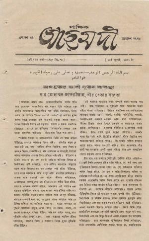 পাক্ষিক আহ্মদী - ১১ বর্ষ | ১৩তম সংখ্যা | ১৫ই জুলাই ১৯৪১ইং | The Fortnightly Ahmadi - Vol: 11 Issue: 13 Date: 15th July 1941