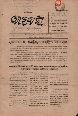 পাক্ষিক আহ্মদী - নব পর্যায় ১৩ বর্ষ | ১১তম সংখ্যা । ৮ই ডিসেম্বর ১৯৫৯ইং | The Fortnightly Ahmadi - New Vol: 13 Issue: 11 Date: 08th December 1959