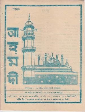 পাক্ষিক আহ্মদী - নব পর্যায় ২৬ বর্ষ | ২২তম ও ২৩তম ও ২৪তম সংখ্যা | ৩০শে মার্চ, ১৫ ই ও ৩০শে এপ্রিল, ১৯৭৩ইং | The Fortnightly Ahmadi - New Vol: 26 Issue: 22 & 23 & 24 - Date: 30th March 15th & 30th April 1973