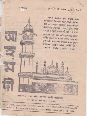 পাক্ষিক আহ্মদী - নব পর্যায় ৩৩ বর্ষ | ১ম সংখ্যা | ১৫ই মে, ১৯৭৯ইং | The Fortnightly Ahmadi - New Vol: 33 Issue: 01 - Date: 15th May 1979