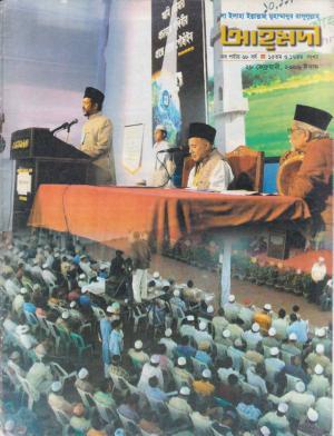পাক্ষিক আহ্মদী - নব পর্যায় ৬৮বর্ষ | ১৫তম ও ১৬তম সংখ্যা | ২৮শে ফেব্রুয়ারী ২০০৬ইং | The Fortnightly Ahmadi - New Vol: 68 Issue: 15 & 16 Date: 28th Feb 2006