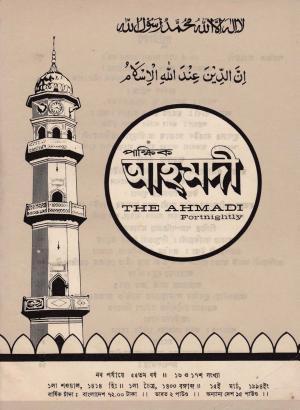 পাক্ষিক আহ্মদী - নব পর্যায় ৫৫ বর্ষ | ১৬তম ও ১৭তম সংখ্যা | ২৮শে ফেব্রুয়ারী ও ১৫ই মার্চ ১৯৯৪ইং | The Fortnightly Ahmadi - New Vol: 55 Issue: 16 & 17 Date: 28th February & 15th March 1994
