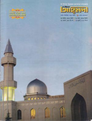পাক্ষিক আহ্মদী - নব পর্যায় ৭১ বর্ষ | ১ম সংখ্যা | ১৫ই জুলাই ২০০৮ইং | The Fortnightly Ahmadi - New Vol: 71 Issue: 1 Date: 15th July 2008