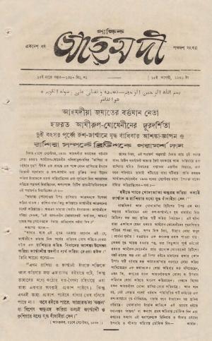 পাক্ষিক আহ্মদী - ১১ বর্ষ | ১৫তম সংখ্যা | ১৫ই আগস্ট ১৯৪১ইং | The Fortnightly Ahmadi - Vol: 11 Issue: 15 Date: 15th August 1941