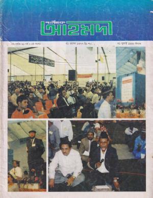 পাক্ষিক আহ্মদী - নব পর্যায় ৬১বর্ষ | ২য় সংখ্যা | ৩১শে জুলাই ১৯৯৮ইং | The Fortnightly Ahmadi - New Vol: 61 Issue: 02 Date: 31st July 1998