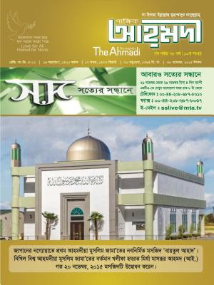 পাক্ষিক আহ্মদী - নব পর্যায় ৭৮বর্ষ । ১০ম সংখ্যা । ৩০শে নভেম্বর, ২০১৫ইং | The Fortnightly Ahmadi - New Vol: 78 - Issue: 10 - Date: 30th November 2015