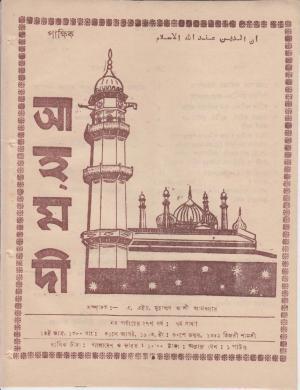 পাক্ষিক আহ্মদী - নব পর্যায় ২৭ বর্ষ | ৭ম সংখ্যা | ১৫ই আগস্ট, ১৯৭৩ইং | The Fortnightly Ahmadi - New Vol: 27 Issue: 07 - Date: 15th August 1973