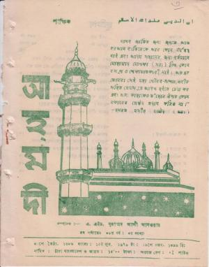 পাক্ষিক আহ্মদী - নব পর্যায় ৩৩ বর্ষ | ৩য় সংখ্যা | ১৫ই জুন, ১৯৭৯ইং | The Fortnightly Ahmadi - New Vol: 33 Issue: 03 - Date: 15th June 1979