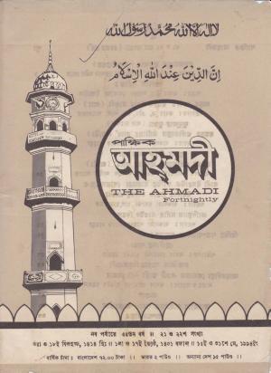 পাক্ষিক আহ্মদী - নব পর্যায় ৫৫ বর্ষ | ২১তম ও ২২তম সংখ্যা | ১৫ই ও ৩১শে মে ১৯৯৪ইং | The Fortnightly Ahmadi - New Vol: 55 Issue: 21 & 22 Date: 15th & 31st May 1994