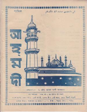 পাক্ষিক আহ্মদী - নব পর্যায় ২৭ বর্ষ | ২য়, ৩য়, ৪র্থ, ৫ম ও ৬ষ্ঠ সংখ্যা | ৩১শে মে,  ১৫ই ও ৩০শে জুন,  ১৫ই ও ৩০শে জুলাই, ১৯৭৩ইং | The Fortnightly Ahmadi - New Vol: 27 Issue: 02 & 03 & 04 & 05 & 06 - Date: 31st May 15th & 30th June 15th & 30th July 1973