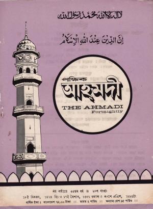 পাক্ষিক আহ্মদী - নব পর্যায় ৫৫ বর্ষ | ২০তম সংখ্যা | ৩০শে এপ্রিল ১৯৯৪ইং | The Fortnightly Ahmadi - New Vol: 55 Issue: 20 Date: 30th April 1994