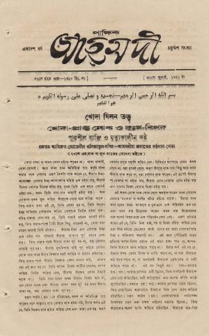 পাক্ষিক আহ্মদী - ১১ বর্ষ | ১৪তম সংখ্যা | ৩১শে জুলাই ১৯৪১ইং | The Fortnightly Ahmadi - Vol: 11 Issue: 14 Date: 31st July 1941