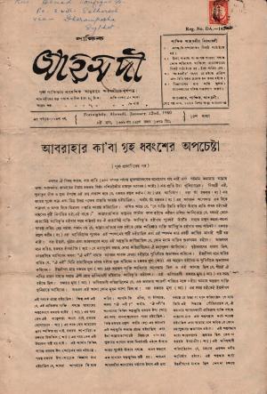 পাক্ষিক আহ্মদী - নব পর্যায় ১৩ বর্ষ | ১৪তম সংখ্যা । ২২শে জানুয়ারী ১৯৬০ইং | The Fortnightly Ahmadi - New Vol: 13 Issue: 14 Date: 22th January 1960